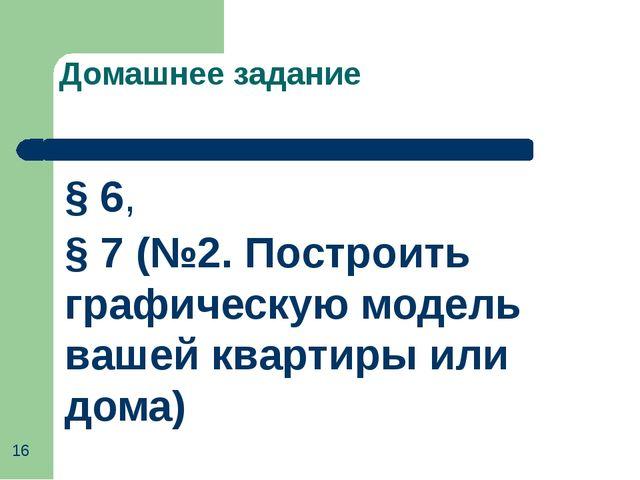 Домашнее задание § 6, § 7 (№2. Построить графическую модель вашей квартиры ил...