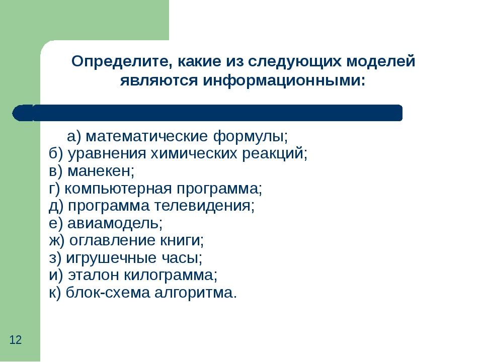 а) математические формулы; б) уравнения химических реакций; в) манекен; г) к...