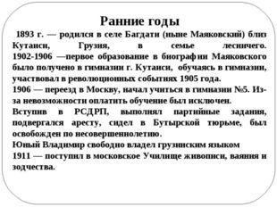 Ранние годы 1893 г. — родился в селе Багдати (ныне Маяковский) близ Кутаиси,