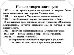 Начало творческого пути 1909 г. – во время одного из арестов, в тюрьме было н