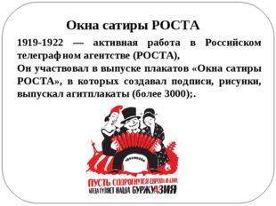 1919-1922 — активная работа в Российском телеграфном агентстве (РОСТА), Он уч