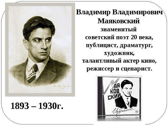 1893 – 1930г. Владимир Владимирович Маяковский знаменитый советский поэт 20 в...