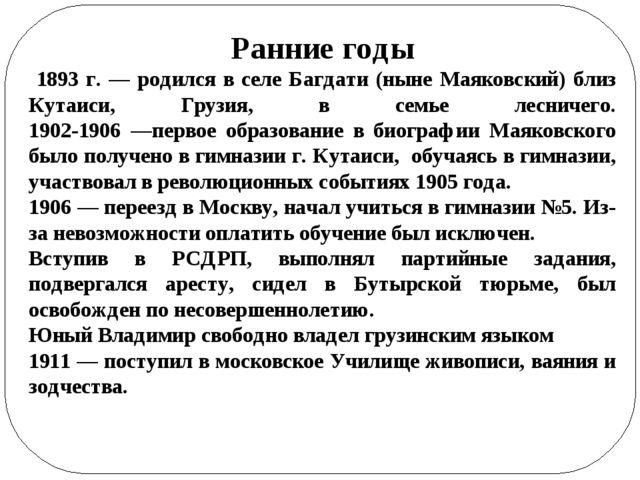 Ранние годы 1893 г. — родился в селе Багдати (ныне Маяковский) близ Кутаиси,...