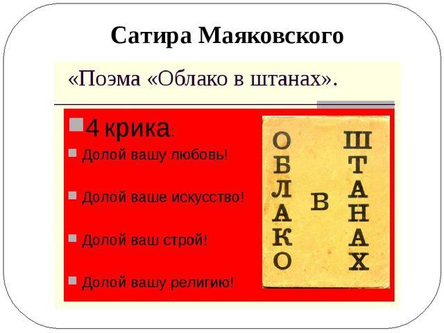 Сатира Маяковского