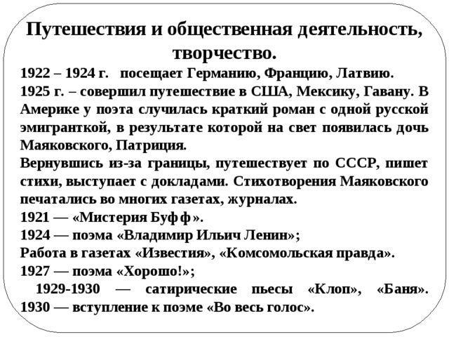 Путешествия и общественная деятельность, творчество. 1922 – 1924 г. посещает...