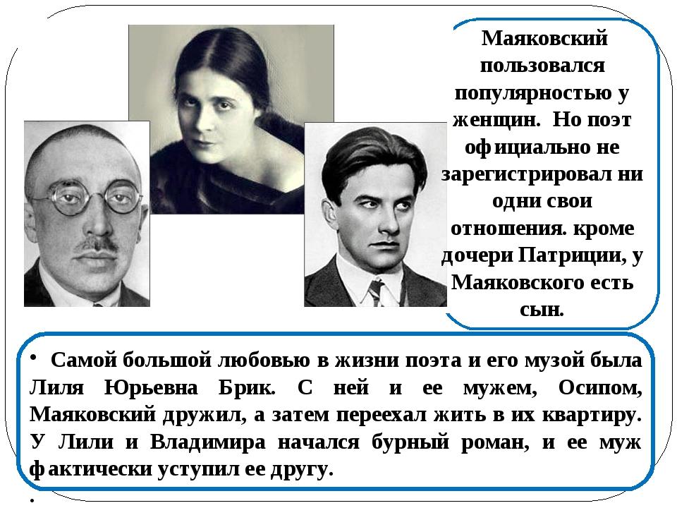 Самой большой любовью в жизни поэта и его музой была Лиля Юрьевна Брик. С не...