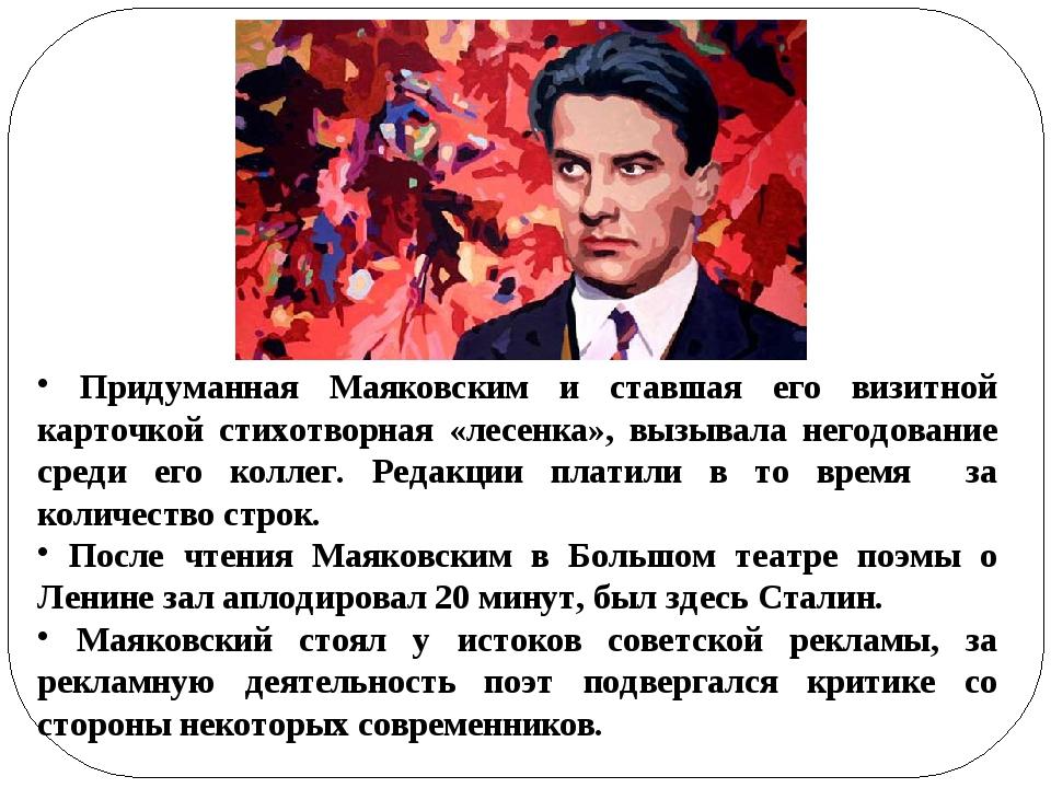 Придуманная Маяковским и ставшая его визитной карточкой стихотворная «лесенк...