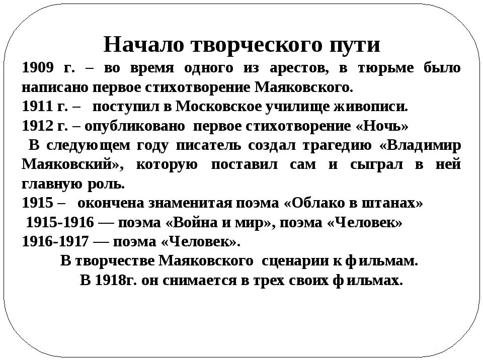Начало творческого пути 1909 г. – во время одного из арестов, в тюрьме было н...