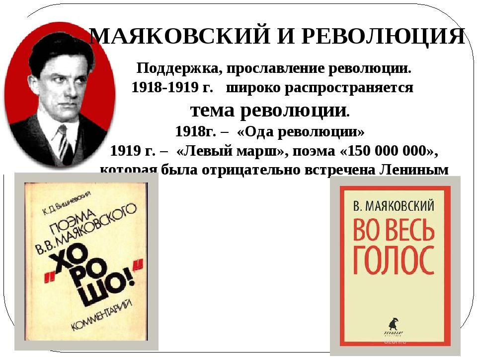 МАЯКОВСКИЙ И РЕВОЛЮЦИЯ Поддержка, прославление революции. 1918-1919 г. широко...