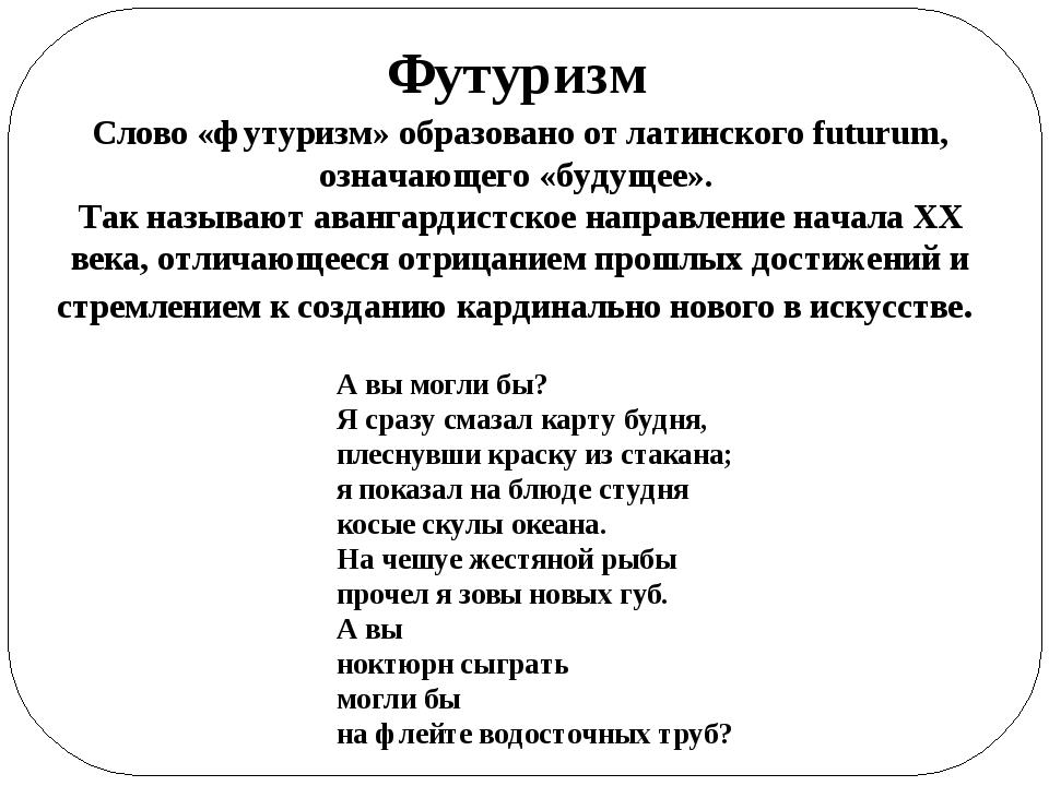 Слово «футуризм» образовано от латинского futurum, означающего «будущее». Так...