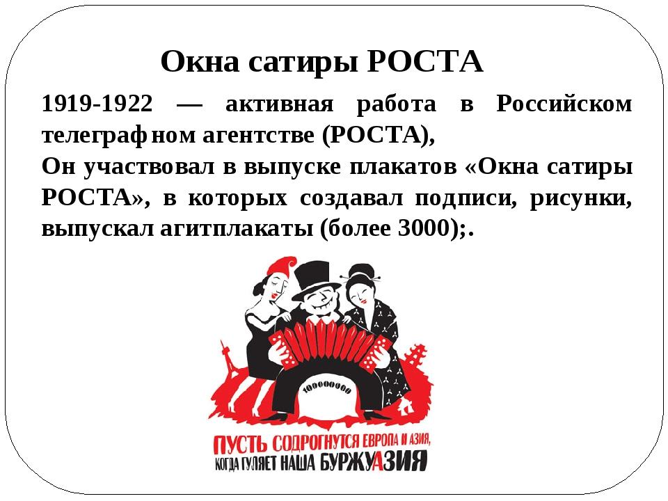 1919-1922 — активная работа в Российском телеграфном агентстве (РОСТА), Он уч...