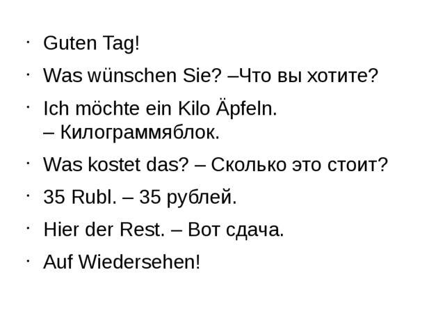 Guten Tag! Was wünschen Sie? –Чтовыхотите? Ich möchte ein Kilo Äpfeln. –Ки...