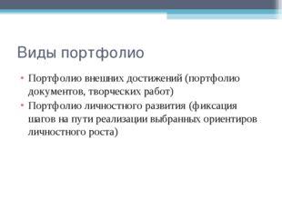 Виды портфолио Портфолио внешних достижений (портфолио документов, творческих