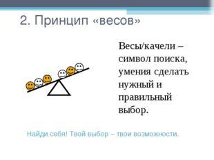 2. Принцип «весов» Весы/качели – символ поиска, умения сделать нужный и прави
