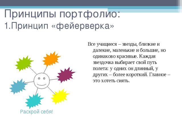 Принципы портфолио: 1.Принцип «фейерверка» Раскрой себя! Все учащиеся – звезд...