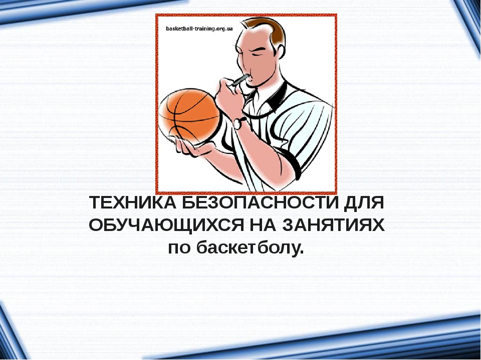ТЕХНИКА БЕЗОПАСНОСТИ ДЛЯ ОБУЧАЮЩИХСЯ НА ЗАНЯТИЯХ по баскетболу.