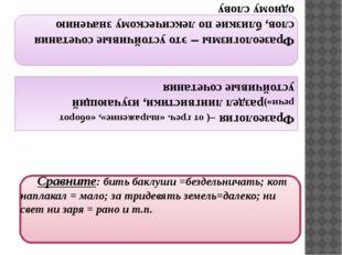 Фразеология –( от греч. «выражение», «оборот речи»)раздел лингвистики, изуча