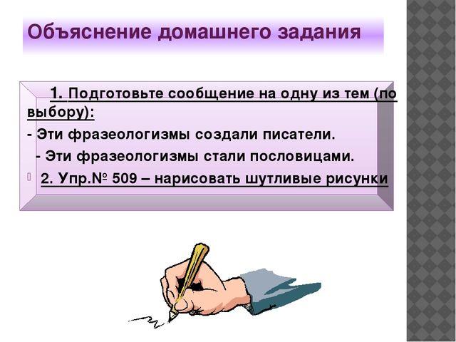 Объяснение домашнего задания 1. Подготовьте сообщение на одну из тем (по вы...