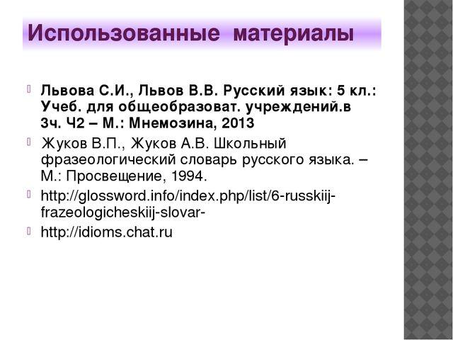 Использованные материалы Львова С.И., Львов В.В. Русский язык: 5 кл.: Учеб. д...