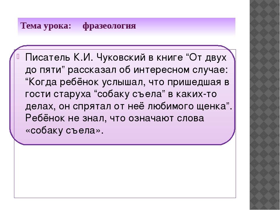 """Тема урока: фразеология Писатель К.И. Чуковский в книге """"От двух до пяти"""" ра..."""