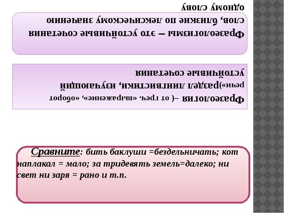 Фразеология –( от греч. «выражение», «оборот речи»)раздел лингвистики, изуча...
