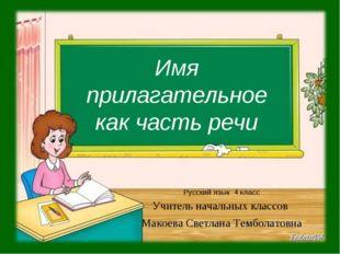 Имя прилагательное как часть речи Русский язык 4 класс Учитель начальных клас