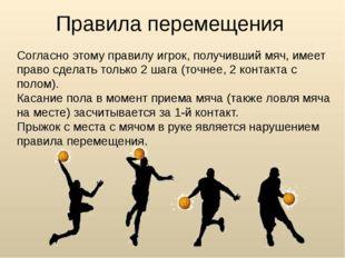 Согласно этому правилу игрок, получивший мяч, имеет право сделать только 2 ша