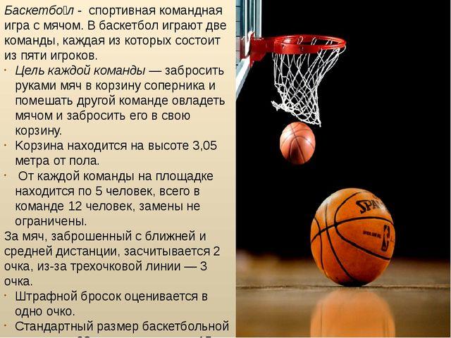 Баскетбо́л - спортивная командная игра с мячом. В баскетбол играют две команд...
