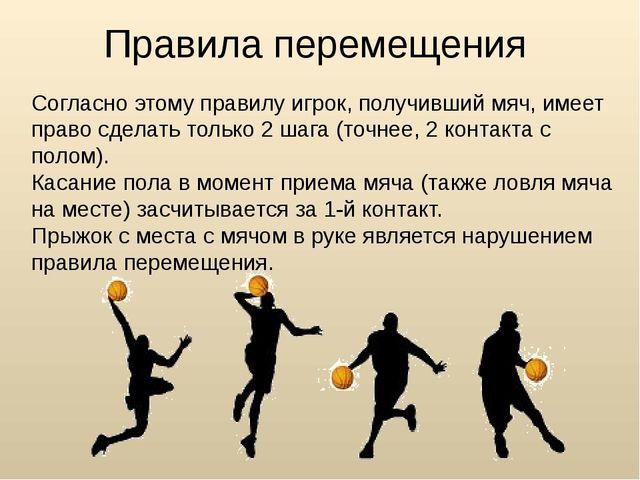 Согласно этому правилу игрок, получивший мяч, имеет право сделать только 2 ша...