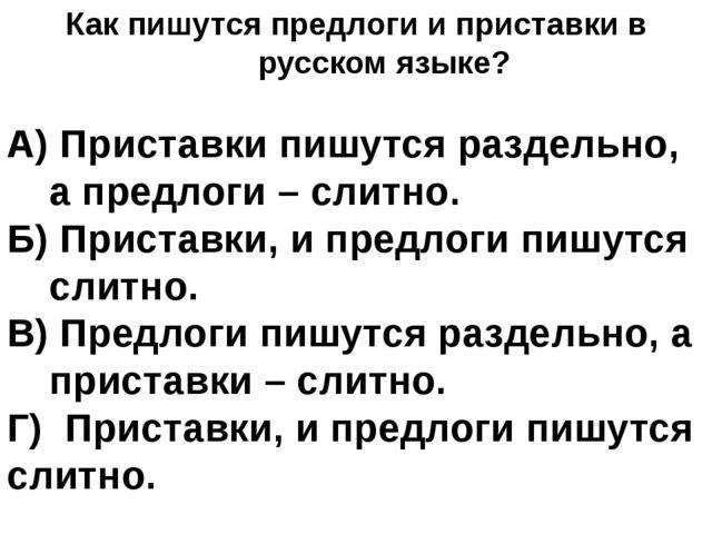 Как пишутся предлоги и приставки в русском языке? А) Приставки пишутся раздел...