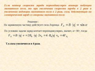 Если вектор скорости заряда перпендикулярен вектору индукции магнитного поля,