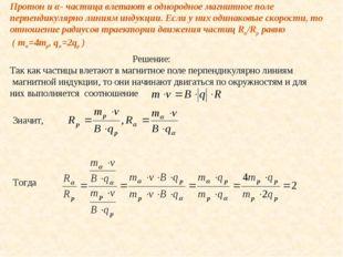 Протон и α- частица влетают в однородное магнитное поле перпендикулярно линия