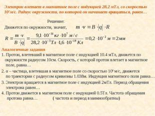 Электрон влетает в магнитное поле с индукцией 28,2 мТл, со скоростью 107м/с.