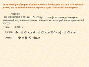 Если вектор индукции магнитного поля В образует угол α с плоскостью рамки, то