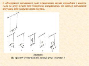 В однородном магнитном поле неподвижно висит проводник с током. Если по нему