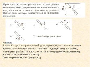 Решение: В данной задаче по правилу левой руки перпендикулярная относительно