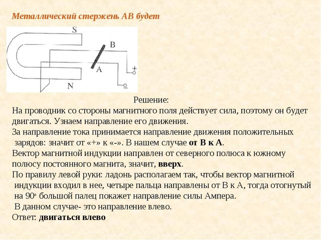 Металлический стержень АВ будет Решение: На проводник со стороны магнитного п...