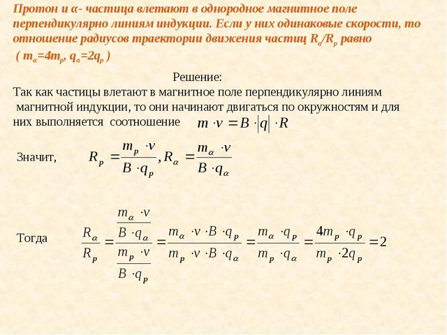 Протон и α- частица влетают в однородное магнитное поле перпендикулярно линия...