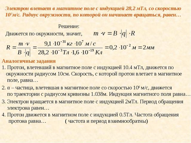 Электрон влетает в магнитное поле с индукцией 28,2 мТл, со скоростью 107м/с....