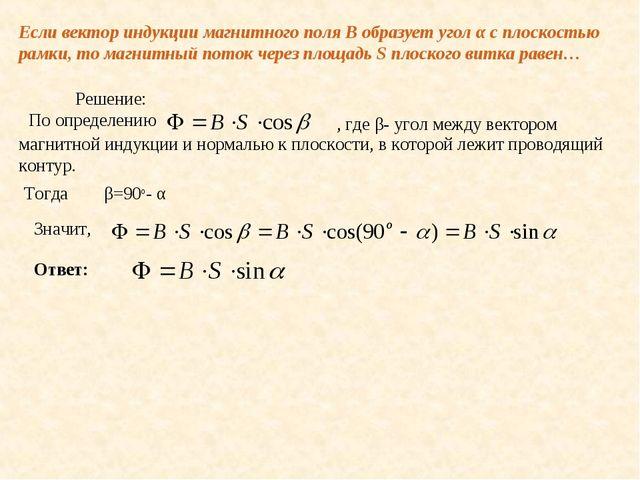 Если вектор индукции магнитного поля В образует угол α с плоскостью рамки, то...