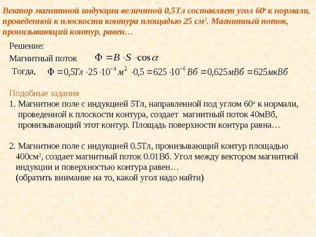 Вектор магнитной индукции величиной 0,5Тл составляет угол 60o к нормали, пров...