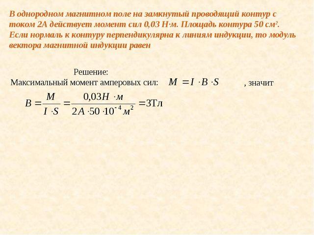 В однородном магнитном поле на замкнутый проводящий контур с током 2А действу...