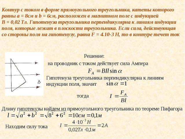 Контур с током в форме прямоугольного треугольника, катеты которого равны а =...