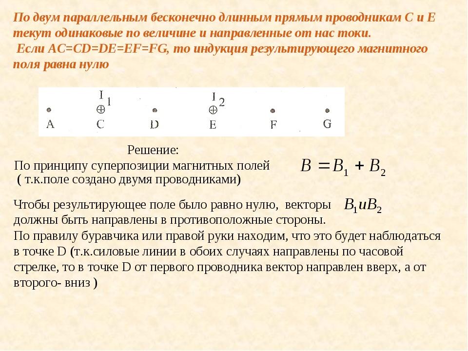 По двум параллельным бесконечно длинным прямым проводникам С и Е текут одинак...