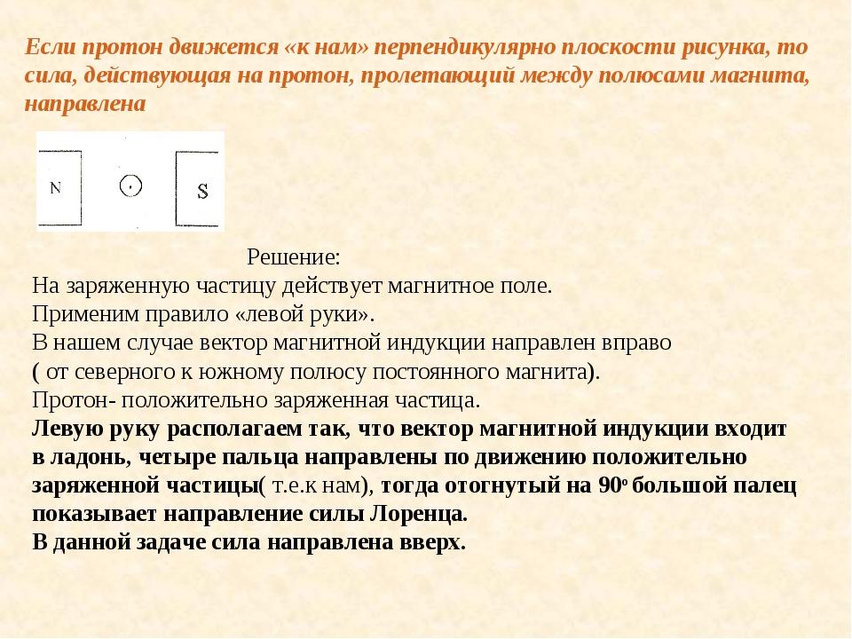 Если протон движется «к нам» перпендикулярно плоскости рисунка, то сила, дейс...