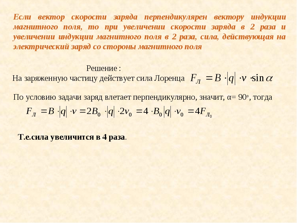 Если вектор скорости заряда перпендикулярен вектору индукции магнитного поля,...