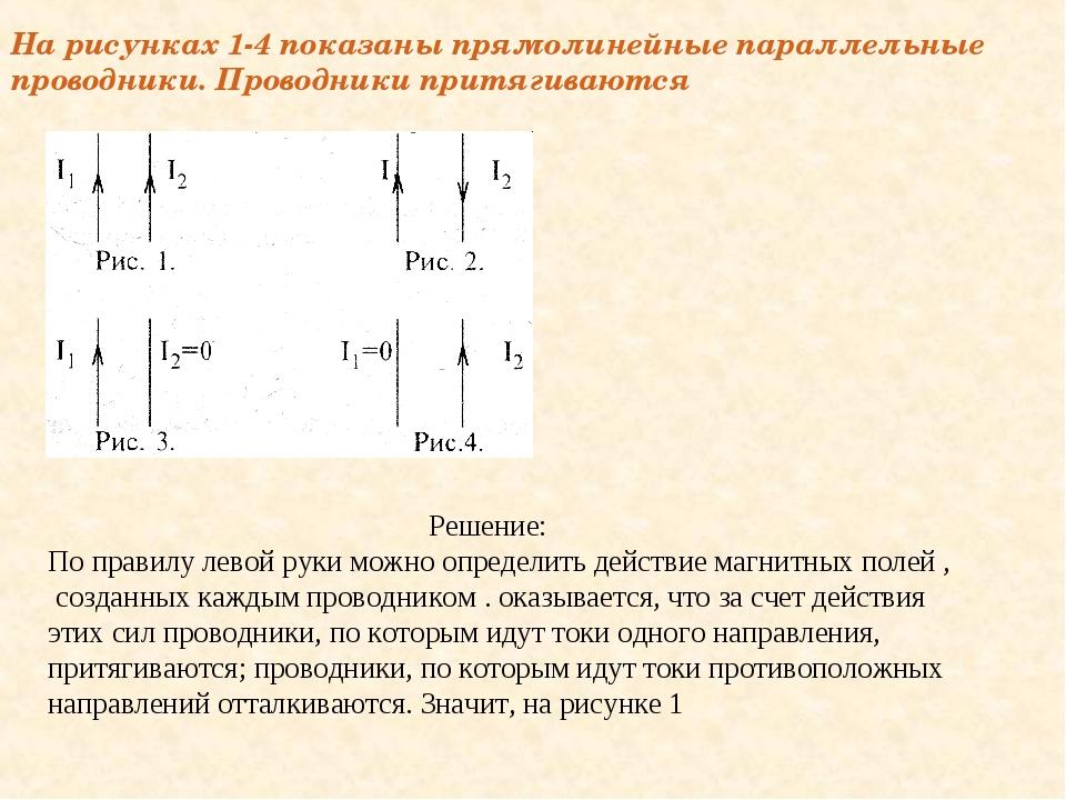 На рисунках 1-4 показаны прямолинейные параллельные проводники. Проводники пр...