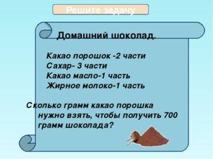 Домашний шоколад. Какао порошок -2 части Сахар- 3 части Какао масло-1 часть