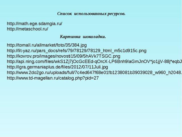 Список использованных ресурсов. http://math.ege.sdamgia.ru/ http://metaschool...