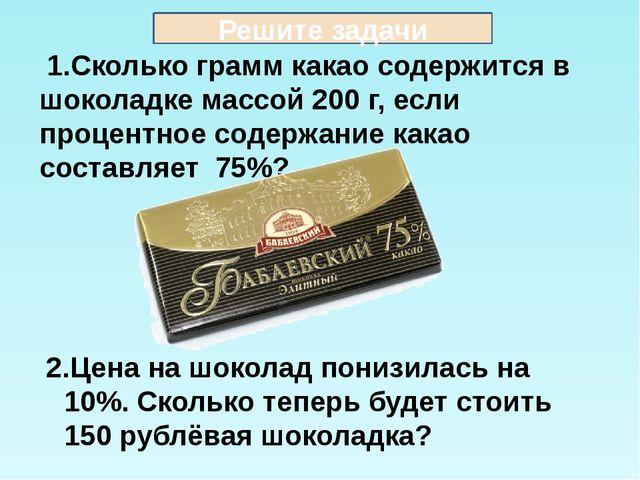1.Сколько грамм какао содержится в шоколадке массой 200 г, если процентное с...